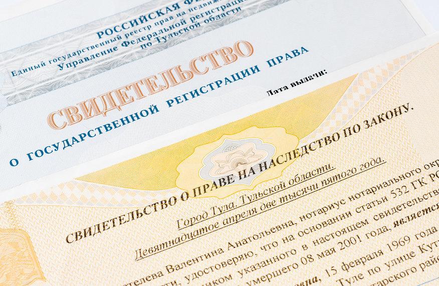 Документы для вступления в наследство по закону особенности оформления