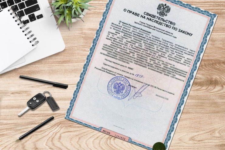 документ о праве на наследство