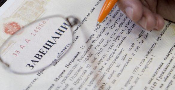 документы на наследство