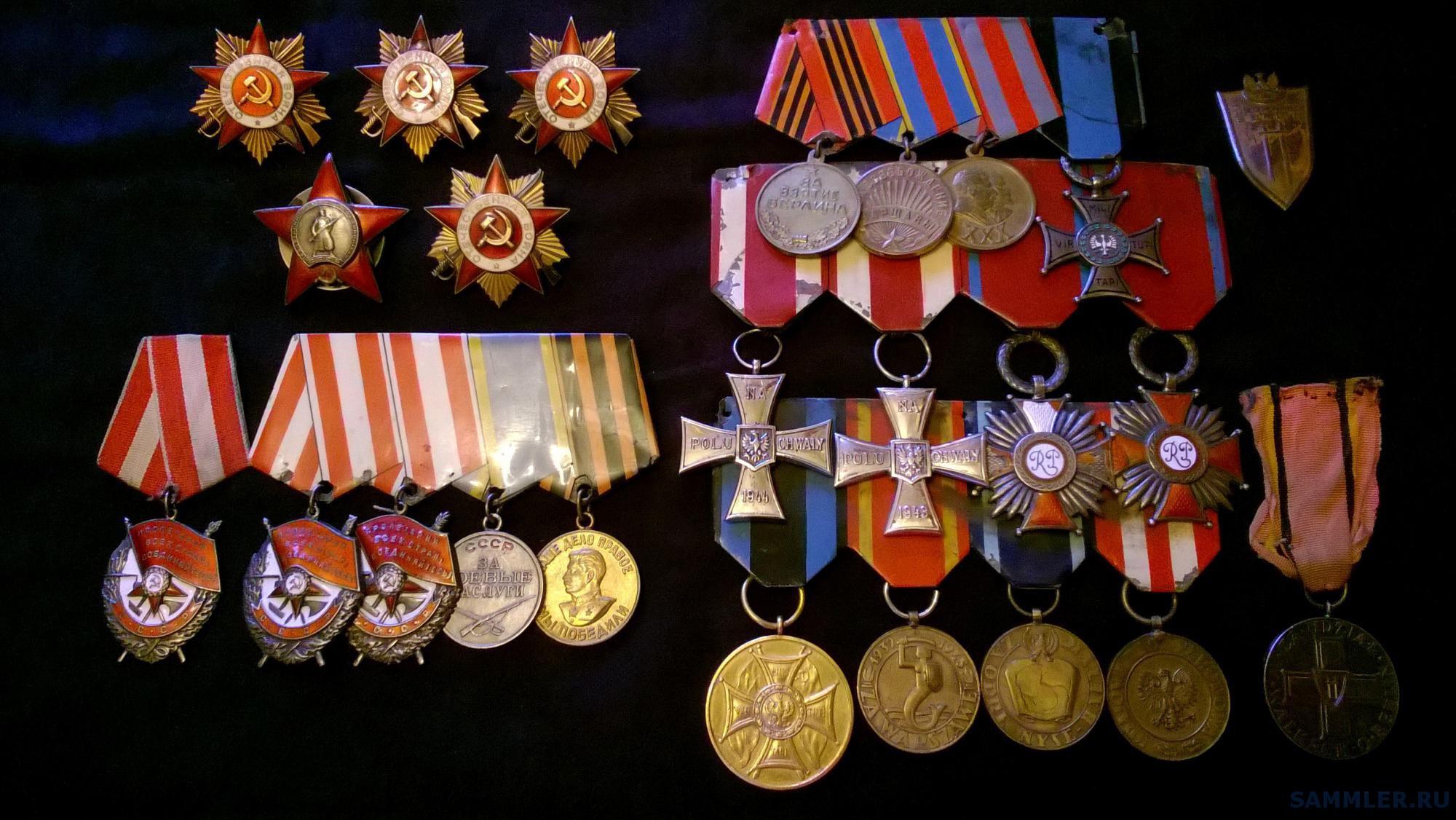 награды и памятные знаки