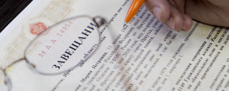 Если есть завещание, кто имеет право по закону на наследство